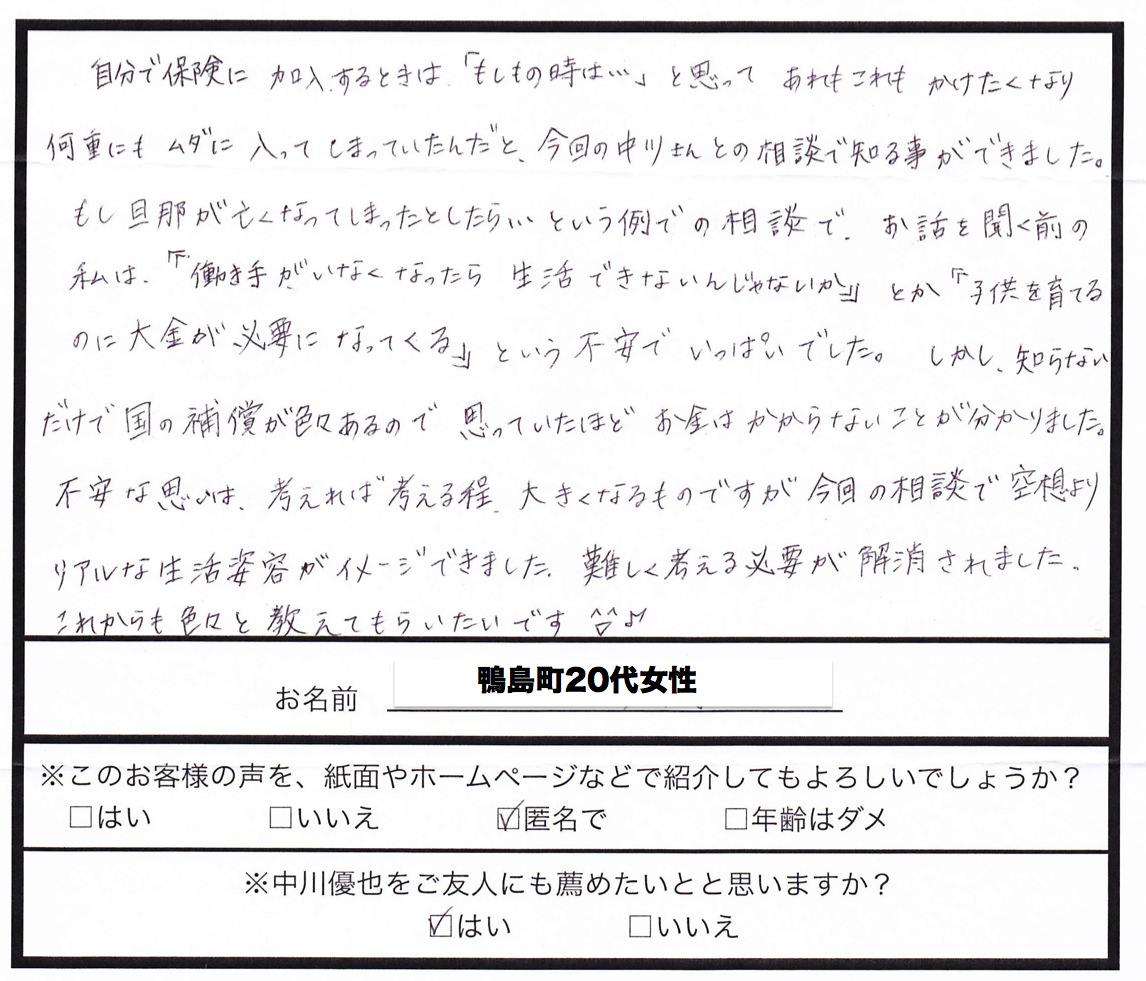kamozima20-2