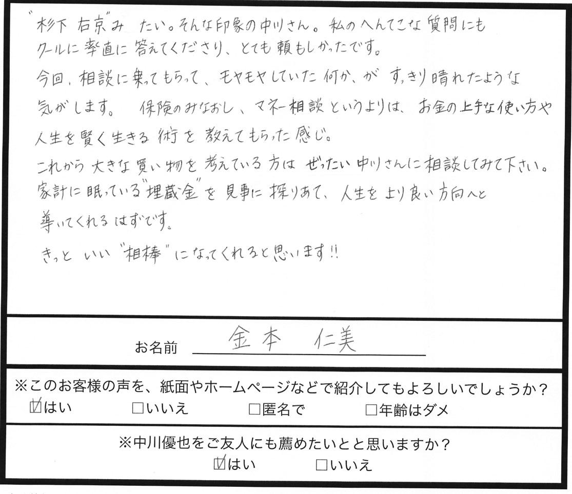 kanamotosan3