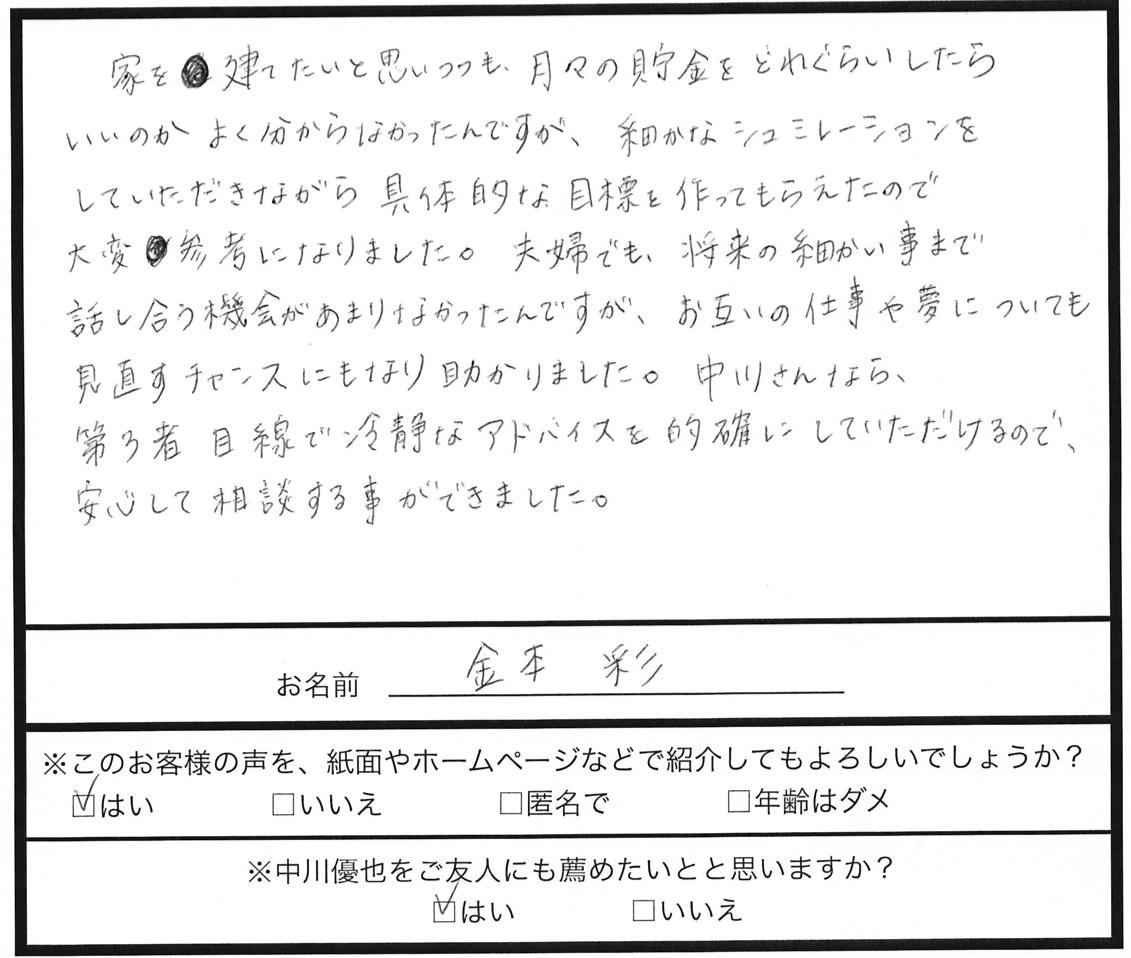 kanamotosann1