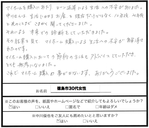 tokushima30