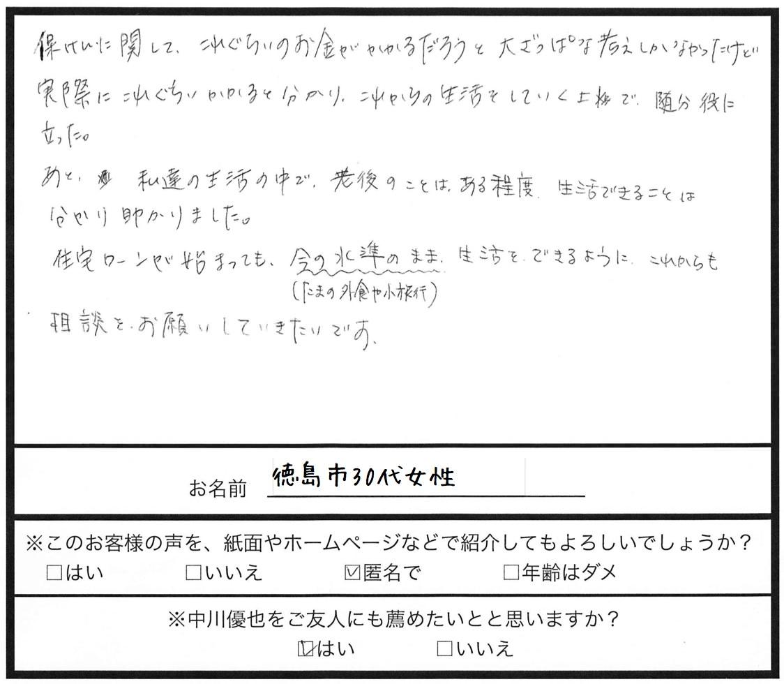 tokushima30d-2