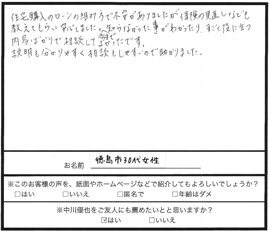tokushima30j-3