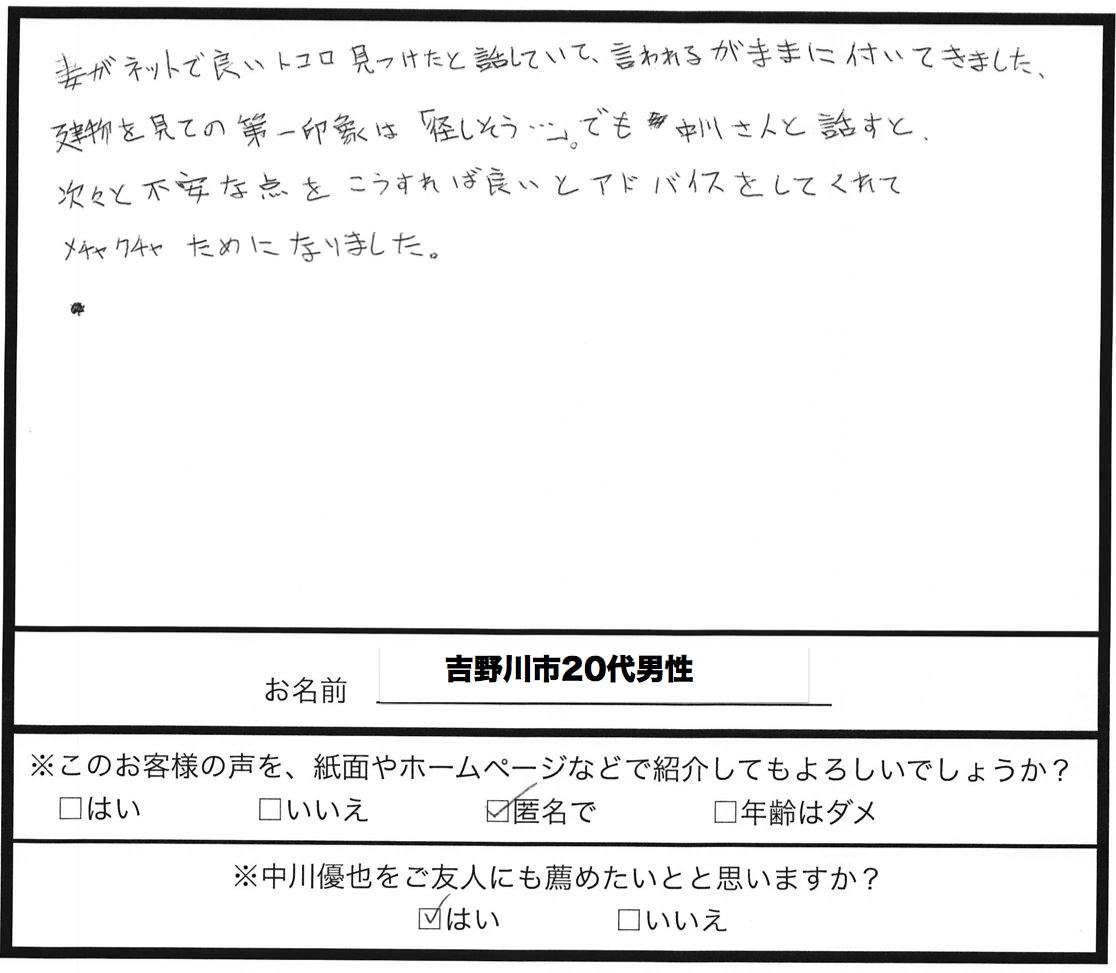 yoshinogawa20d
