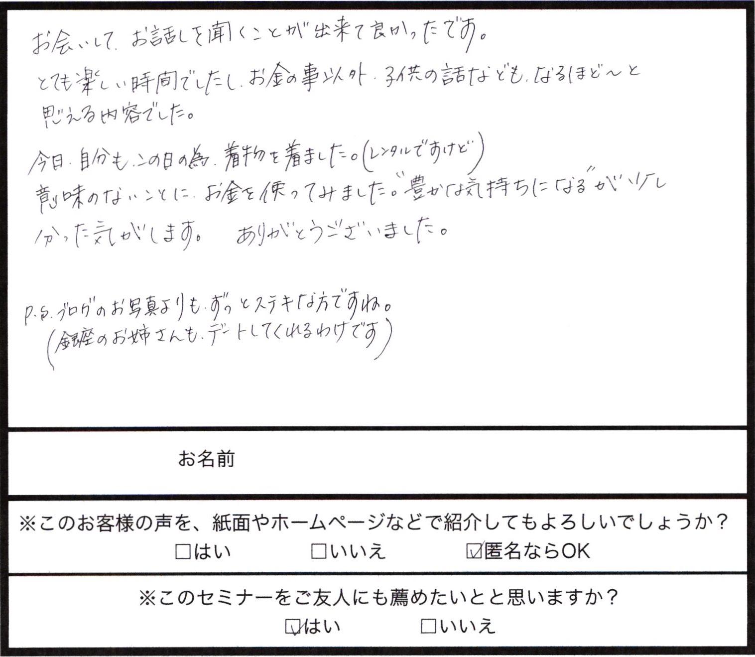 東京の感想_008