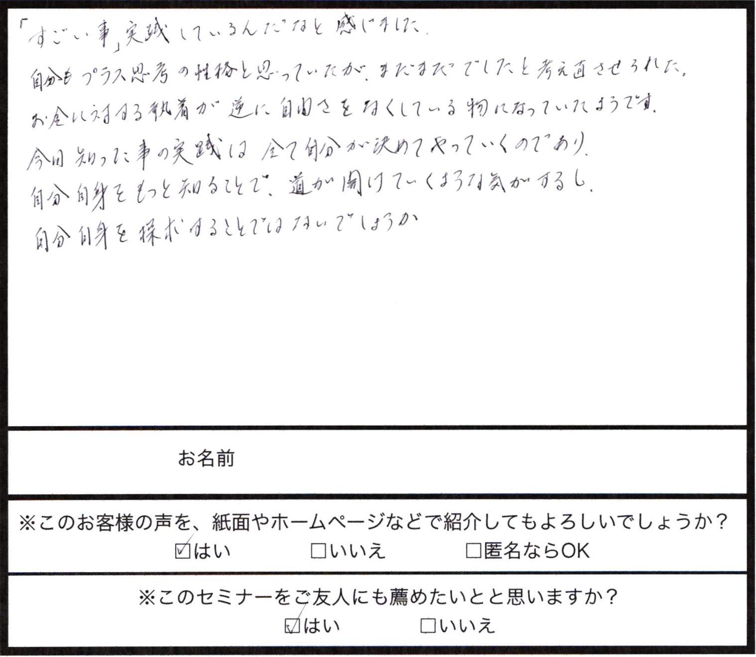 東京の感想_024