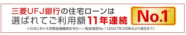 三菱UFJ銀行住宅ローン残高日本一
