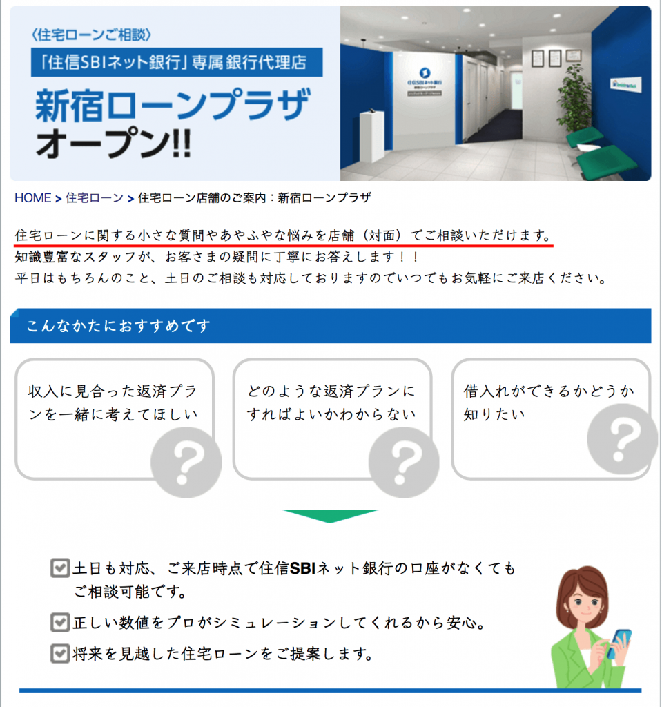 Sbi 住 住宅 銀行 信 ローン ネット