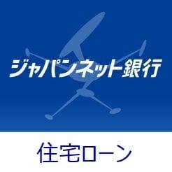PayPay銀行(旧ジャパンネット銀行)の住宅ローン