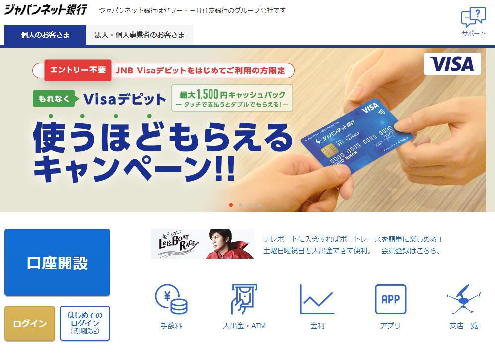ジャパンネット銀行の住宅ローンの特徴を解説。Yahoo!との連携は?