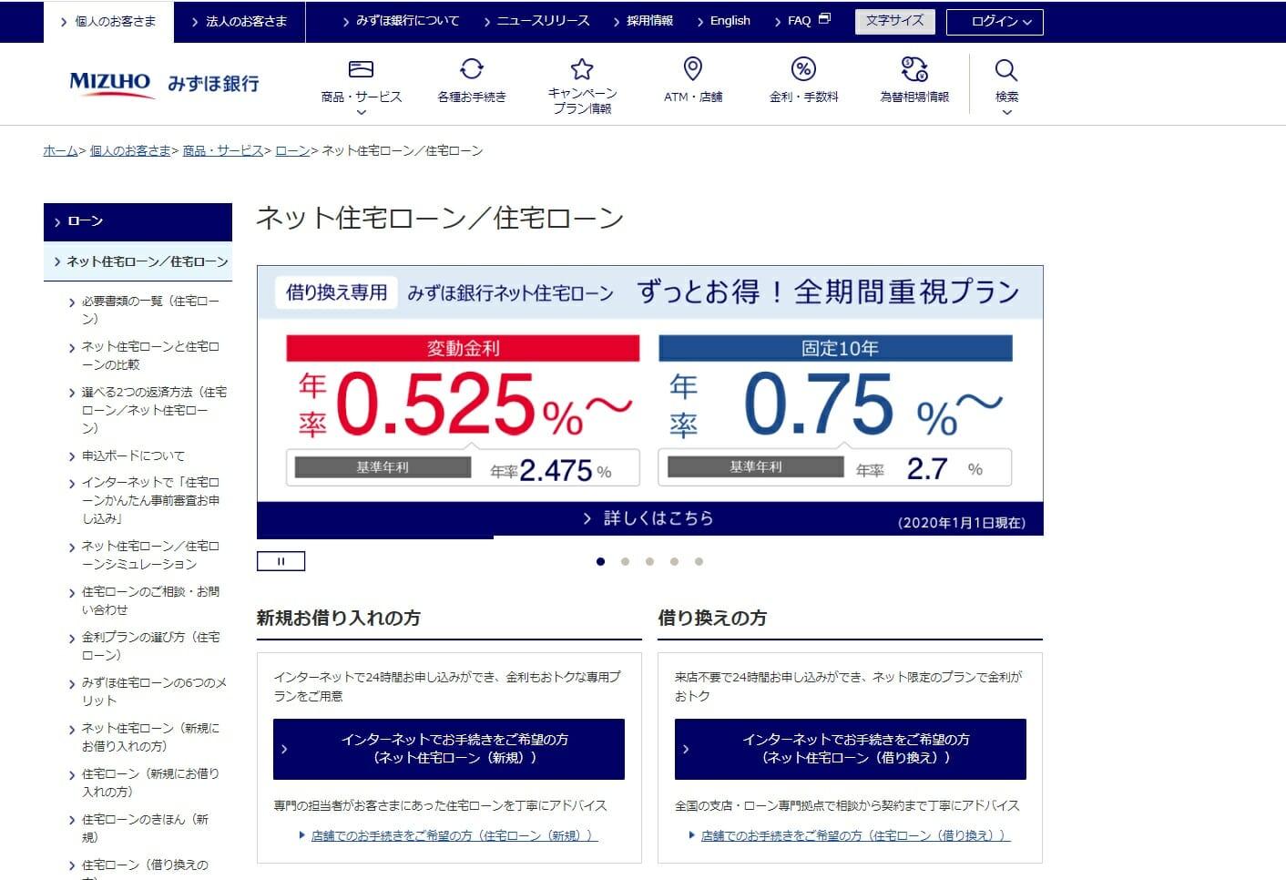 みずほ銀行の2020年1月の住宅ローン金利