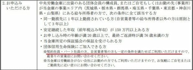 ろうきんの住宅ローン審査基準(契約社員)