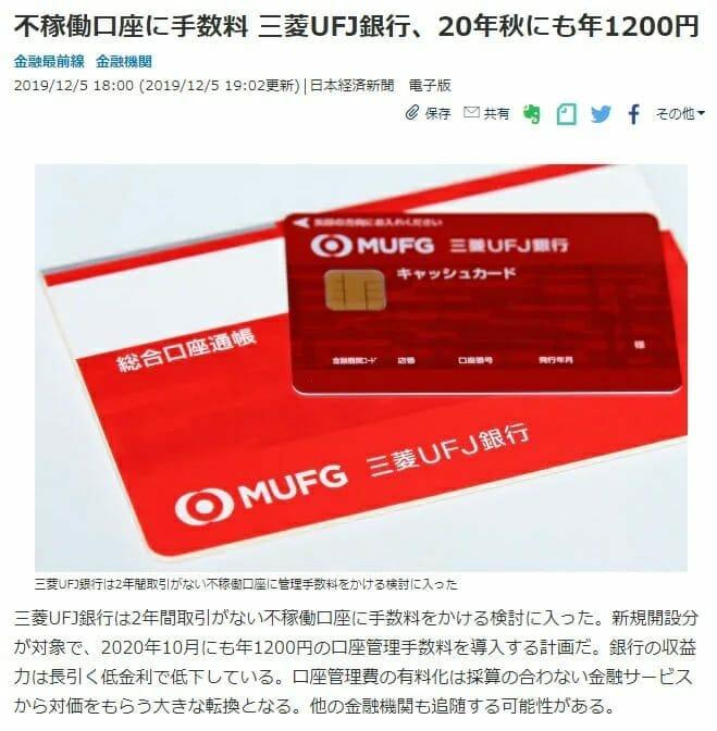 三菱UFJ銀行おで冬眠口座に手数料導入を検討