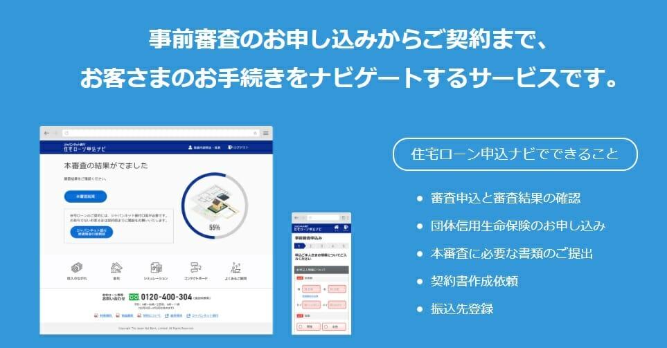 ジャパンネット銀行の住宅ローンナビ