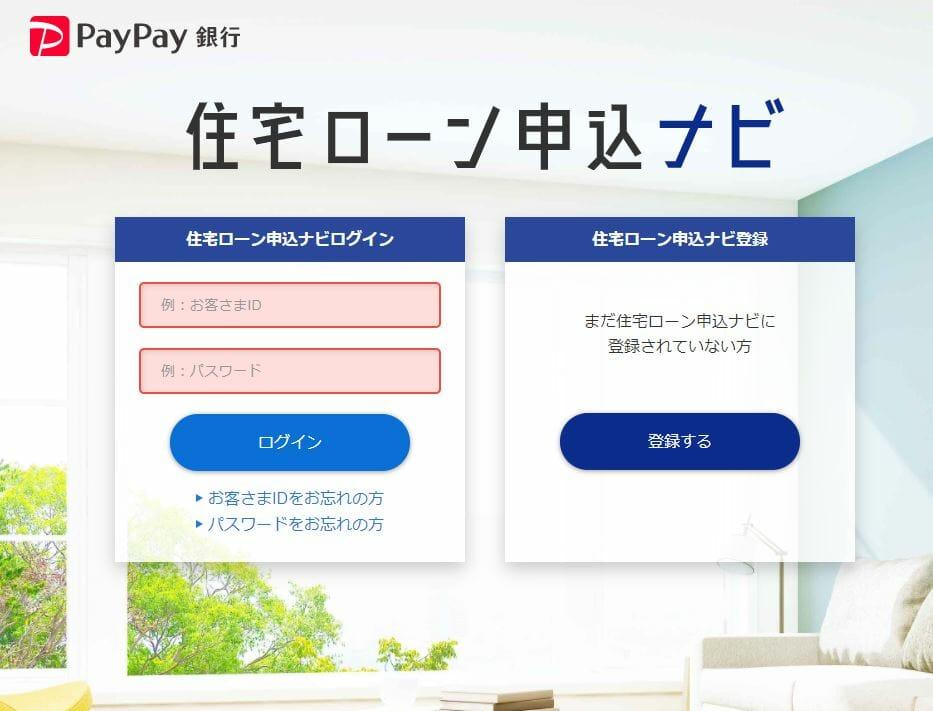 PayPay銀行住宅ローン申込ナビ
