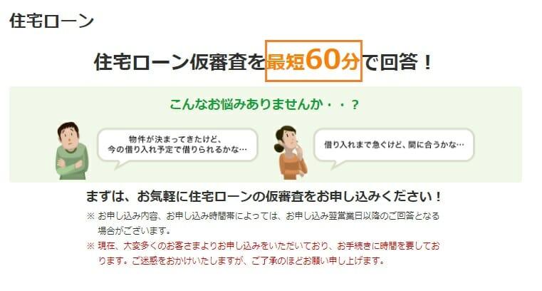 ソニー銀行のAI審査