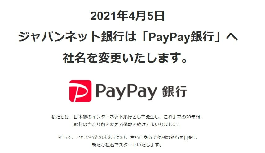 paypay銀行が誕生