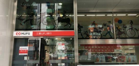 三菱UFJ銀行の支店の画像