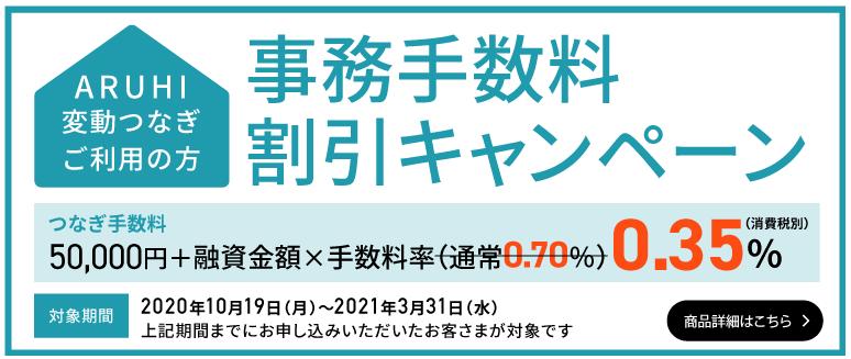 ARUHIのつなぎ融資キャンペーン