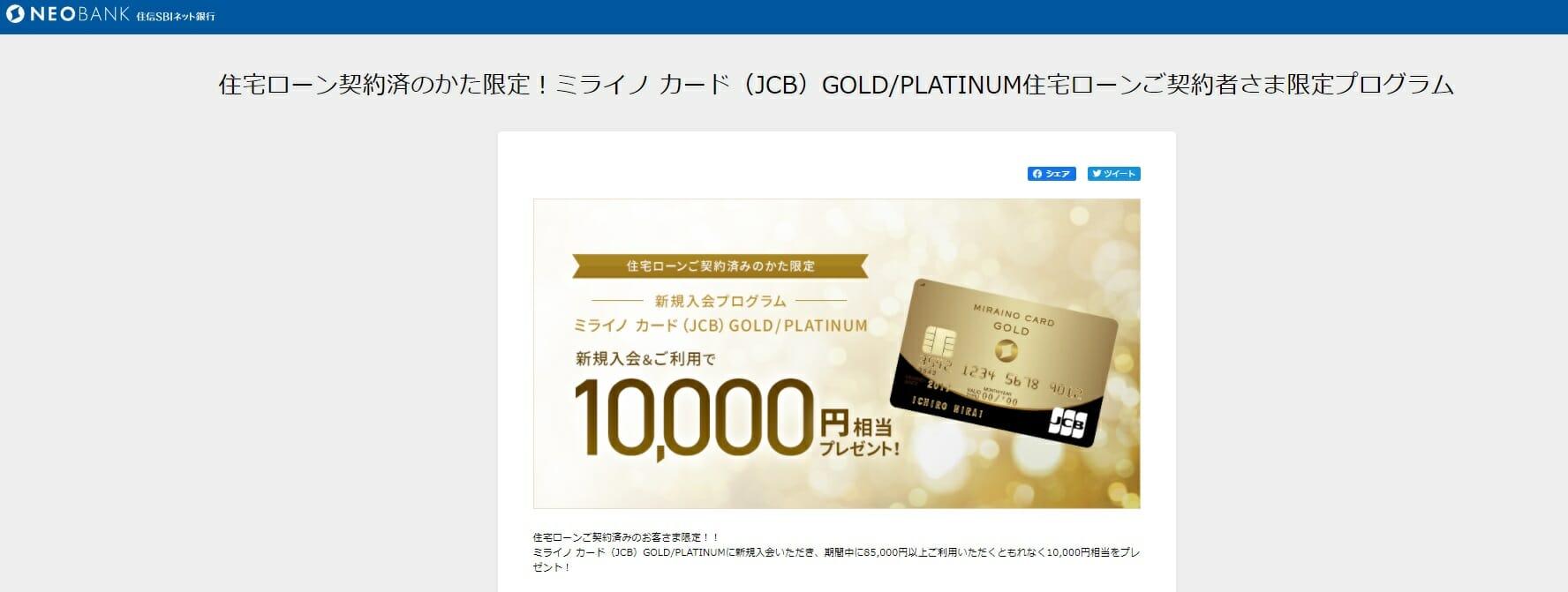 住信SBIネット銀行の住宅ローンキャンペーン、ミライノ カードで1万円相当プレゼント