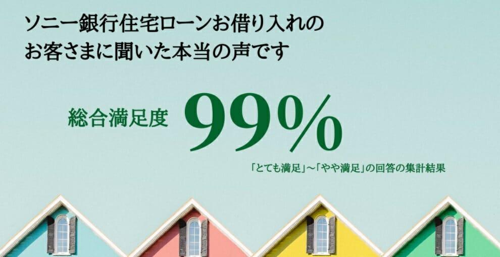 ソニー銀行の住宅ローン利用者の満足度・口コミ